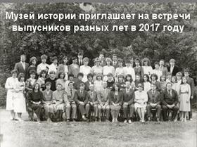 Встречи выпускников