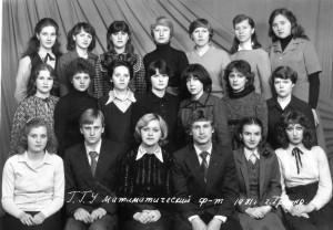 Выпускники математического факультета 1981 года