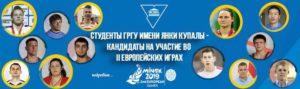 Студенты и сотрудники ГрГУ имени Янки Купалы — кандидаты на участие во II Европейских играх